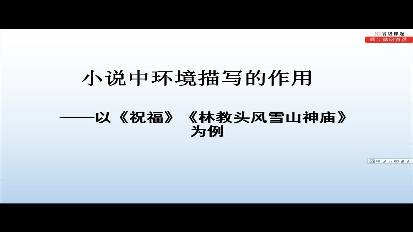 知识点04小说中环境描写的作用(讲解)——知识点精讲微课(讲和练)