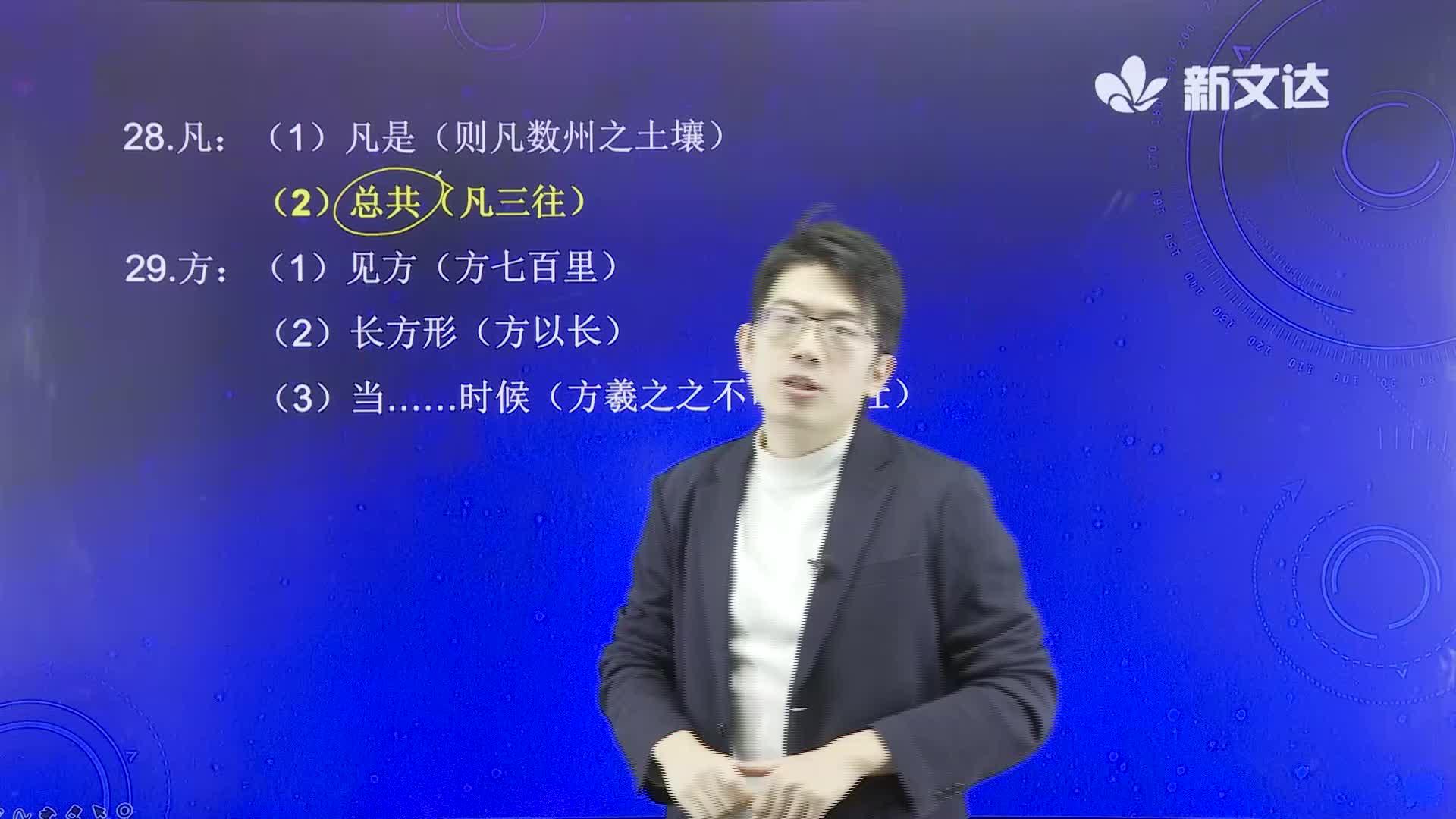 第二讲 高考语文常考题型-文言文突破【直击高考系列】