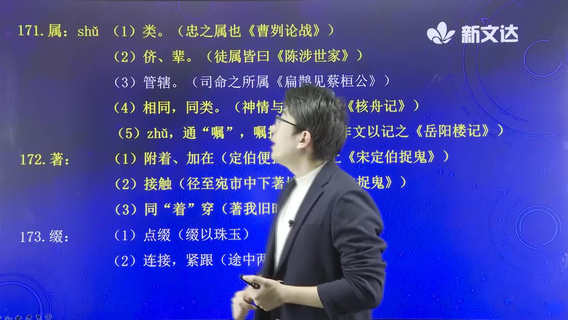 第四讲 高考语文常考题型-文言文突破【直击高考系列】