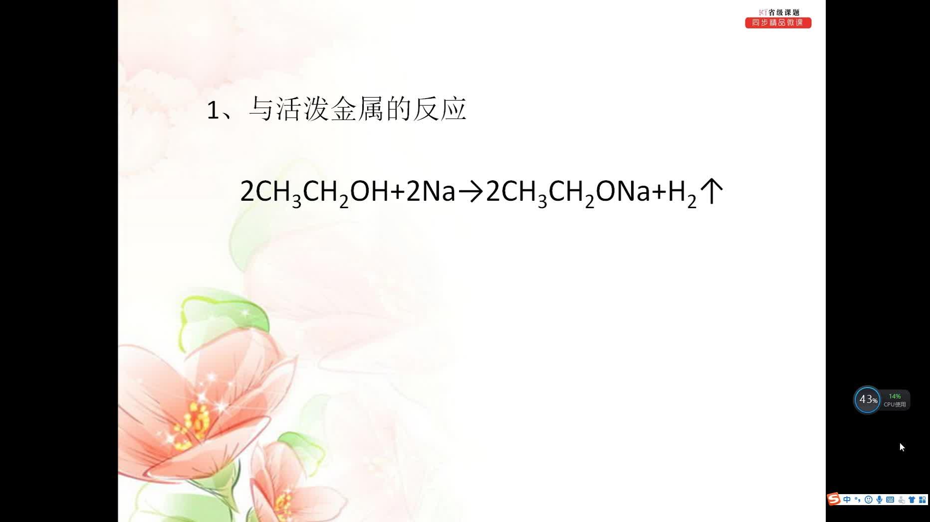 知识点25.乙醇取代反应(讲解)——高一化学知识点精讲微课(讲和练)(人教版)
