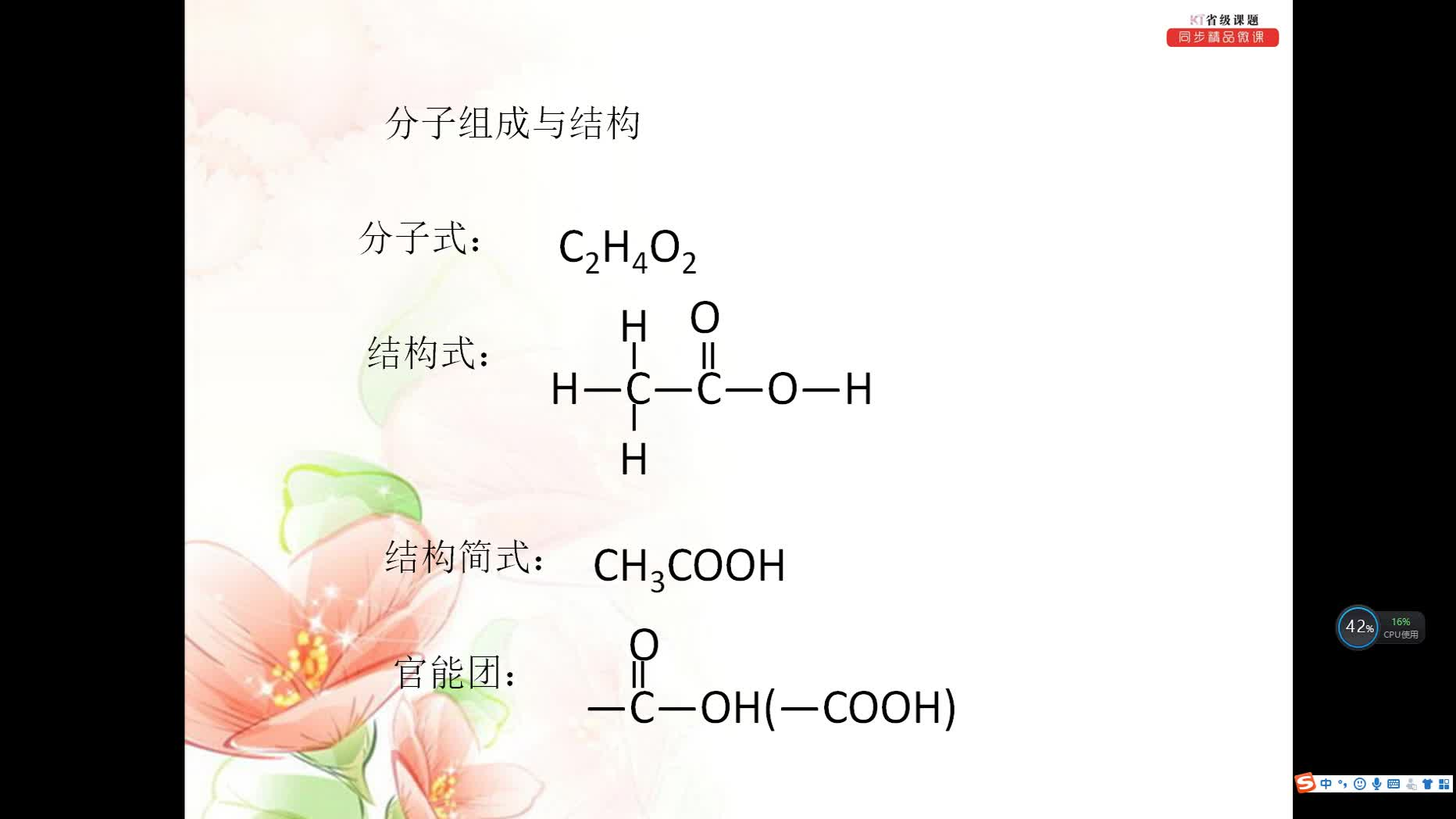 知识点26.乙酸酯化反应(讲解)——高一化学知识点精讲微课(讲和练)(人教版)