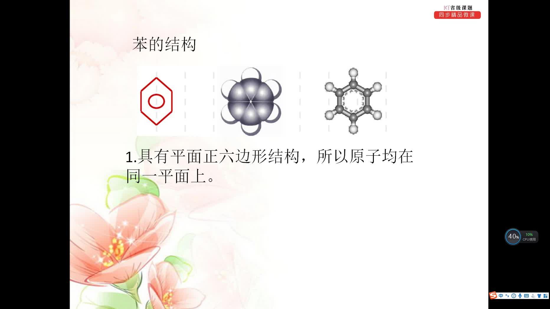 知识点27.苯取代反应(讲解)——高一化学知识点精讲微课(讲和练)(人教版)