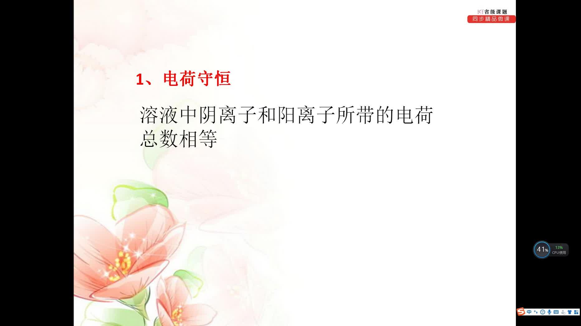 知识点29.盐的水解-三大守恒(1)(讲解)——高一化学知识点精讲微课(讲和练)(人教版)