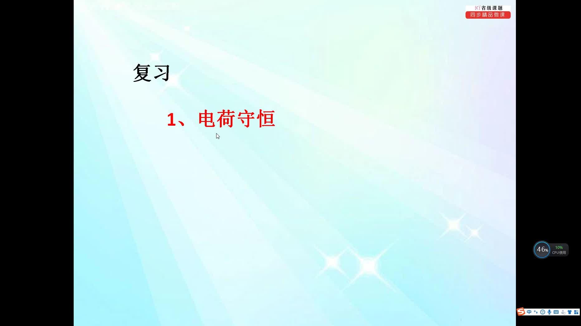 知识点30.盐的水解-三大守恒(2)(讲解)——高一化学知识点精讲微课(讲和练)(人教版)
