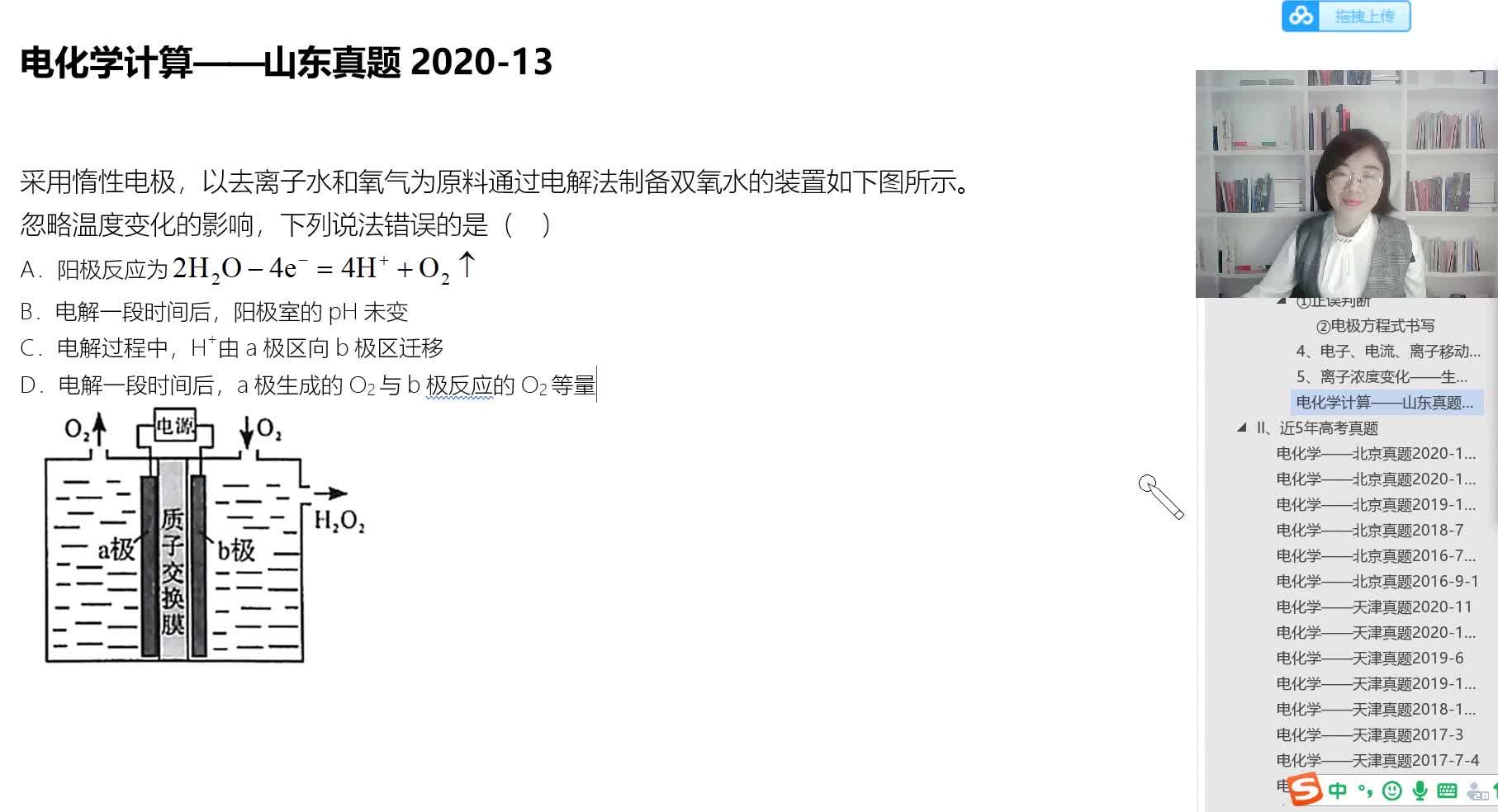 73-电化学计算【丁希化学高考复习一轮:电化学】