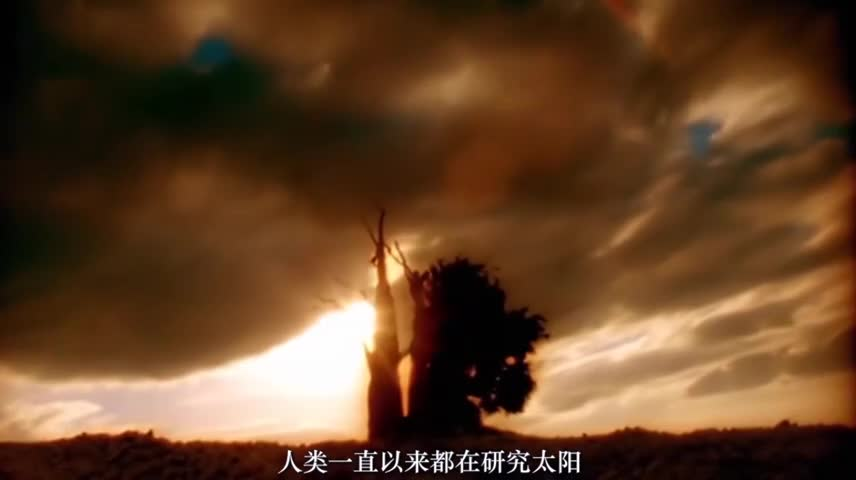 1.2太阳对地球的影响简介 视频 2021-2022学年高一地理人教版(2019)必修第一册