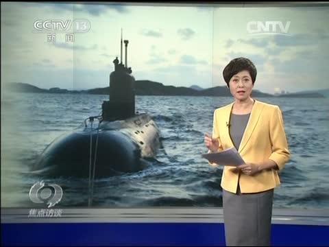 """3.2《焦点访谈》创奇迹的""""372""""潜艇部队"""