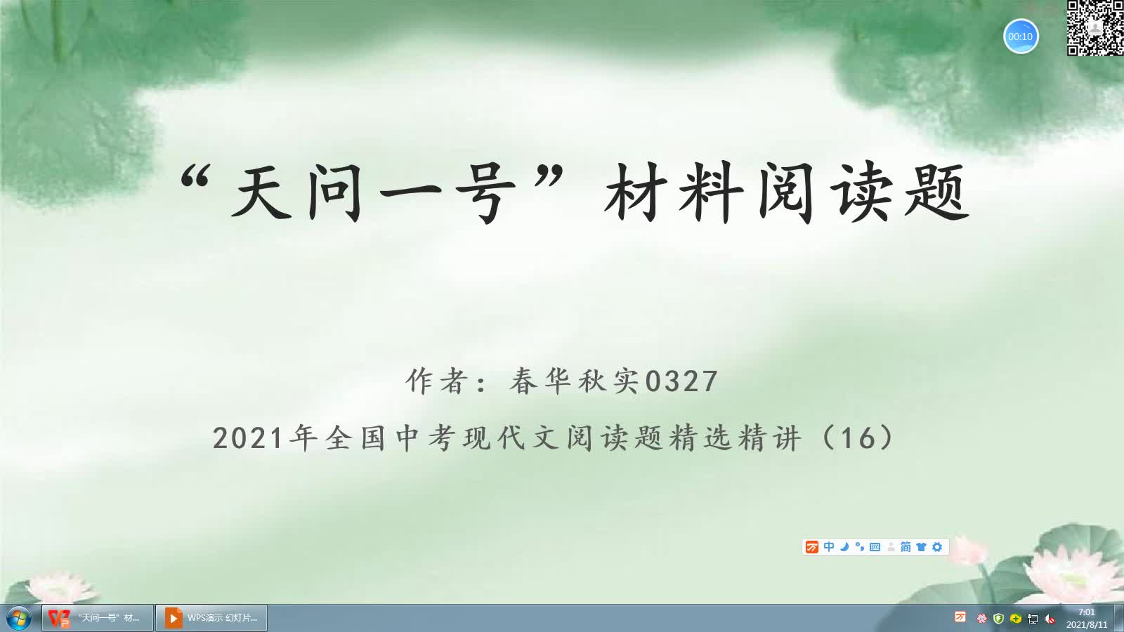 """2021年全国中考现代文阅读题讲解视频::""""天问一号""""材料阅读(2021年四川省泸州市中考语文试题)"""