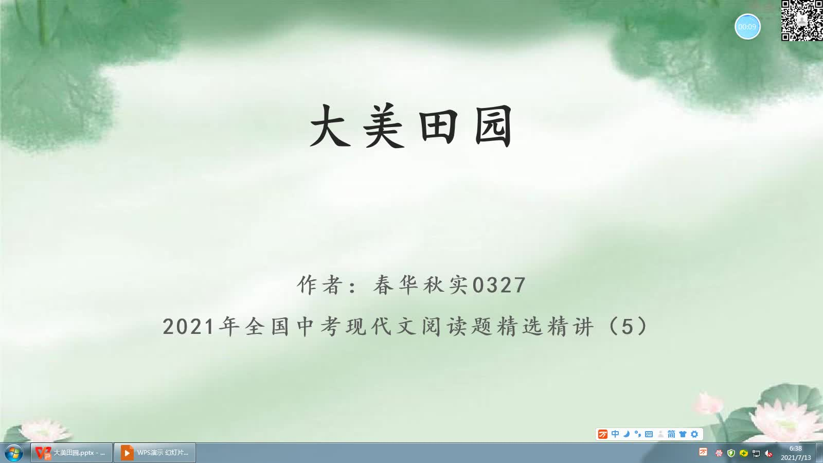 2021年全国中考现代文阅读题讲解视频:《大美田园》(2021年重庆市中考语文试卷A卷)