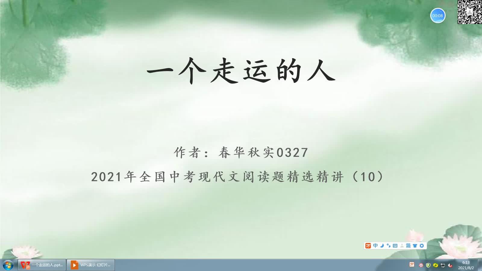 2021年全国中考现代文阅读题讲解视频:《一个走运的人》(2021年湖南省衡阳市中考语文试卷)