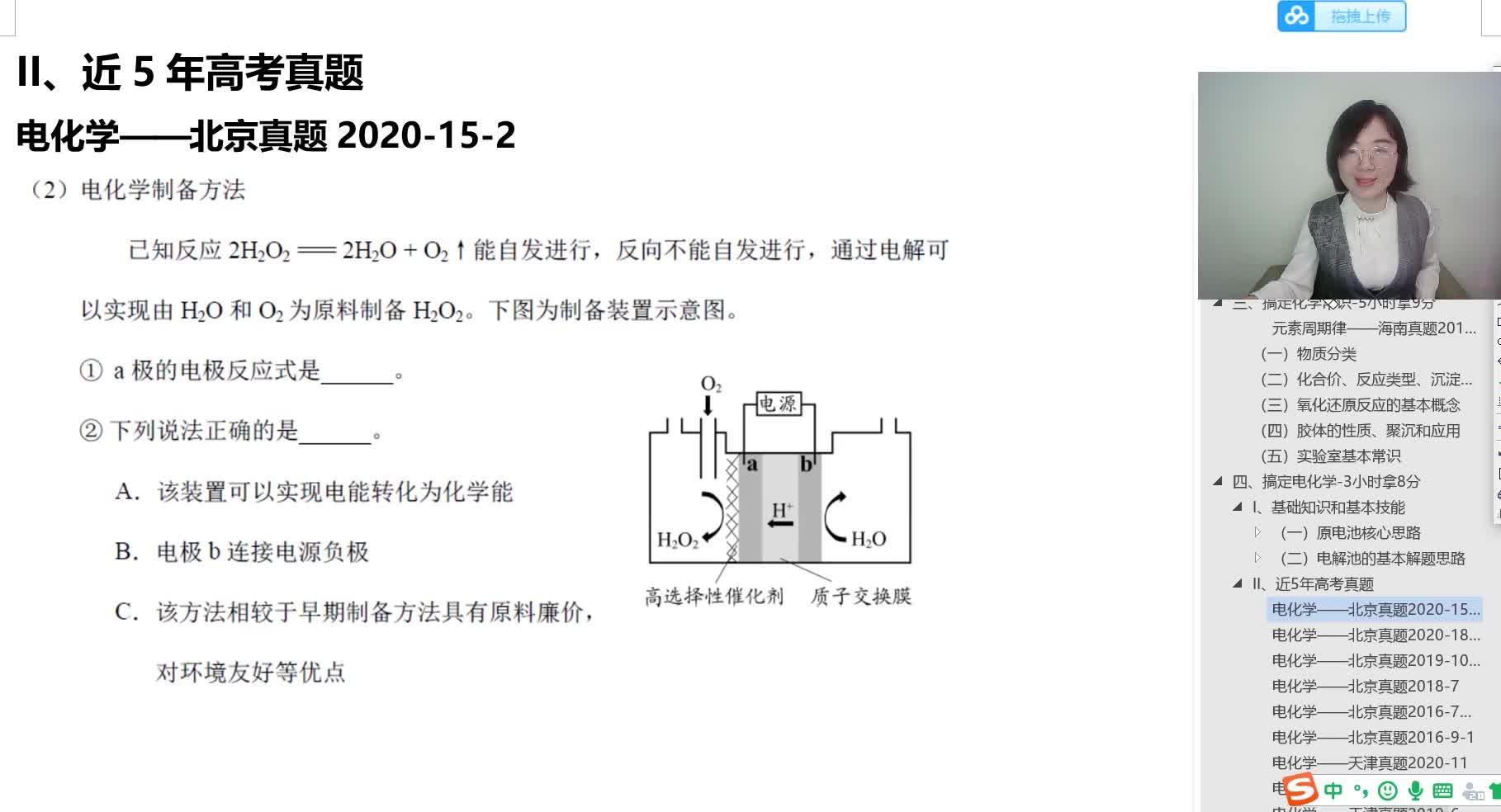 【微课视频】75-电化学题型特训(一)【丁希化学高考复习一轮:电化学】