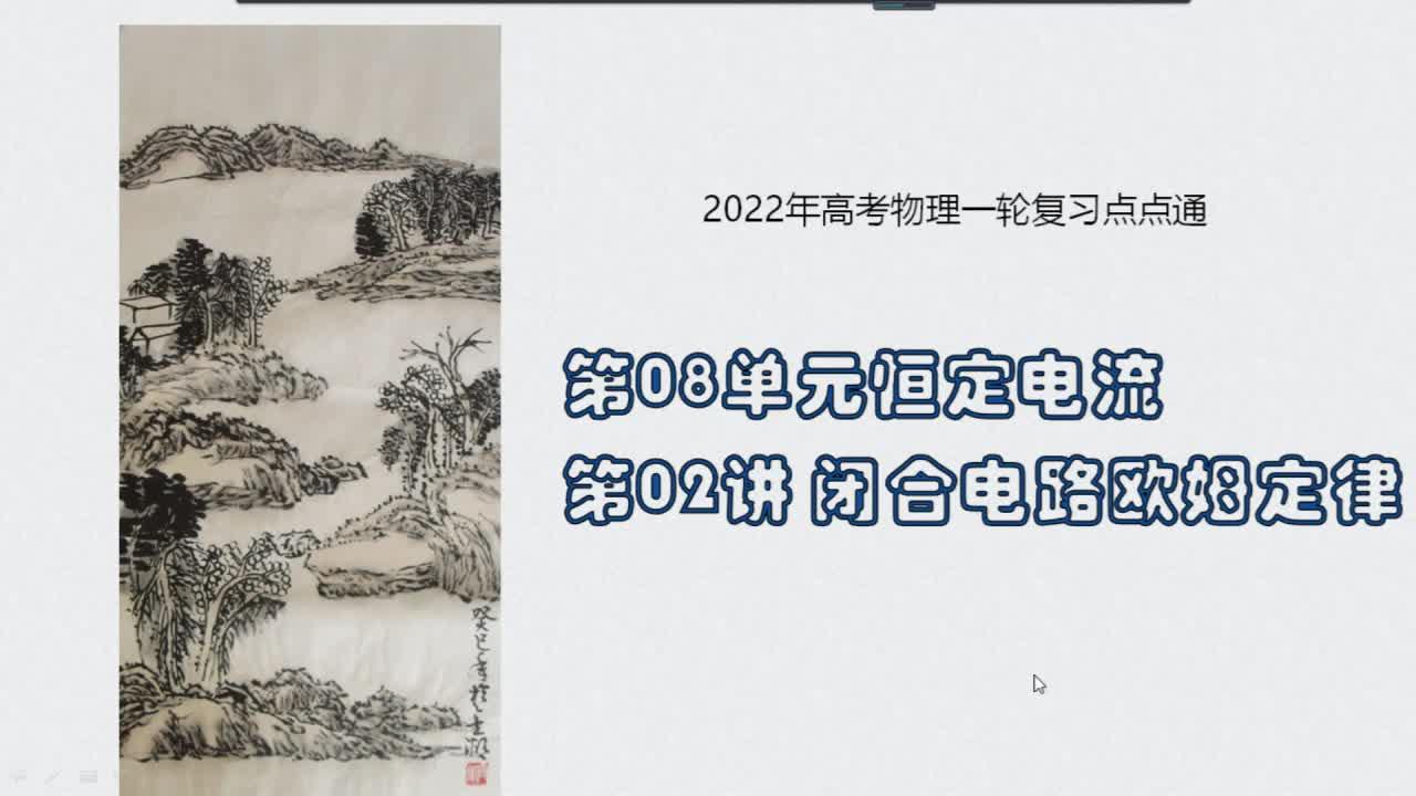第08单元 恒定电流  第02讲 闭合电路欧姆定律-2022年高考物理一轮复习点点通视频课(人教版选修3-1)