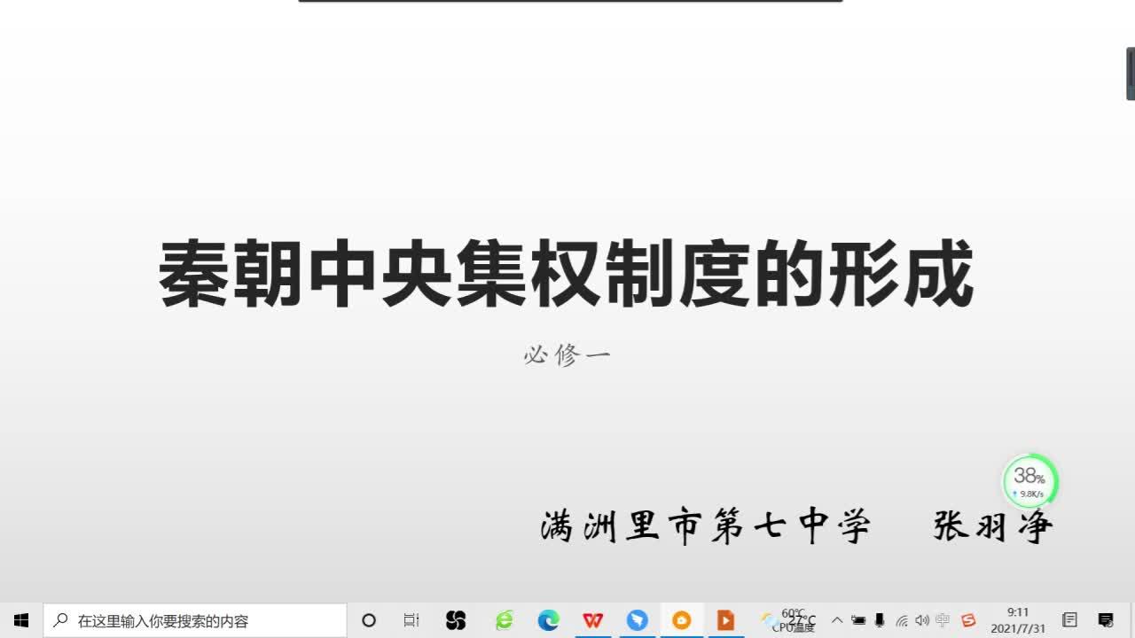 2021年初高中政治衔接——秦朝中央集权制度的形成
