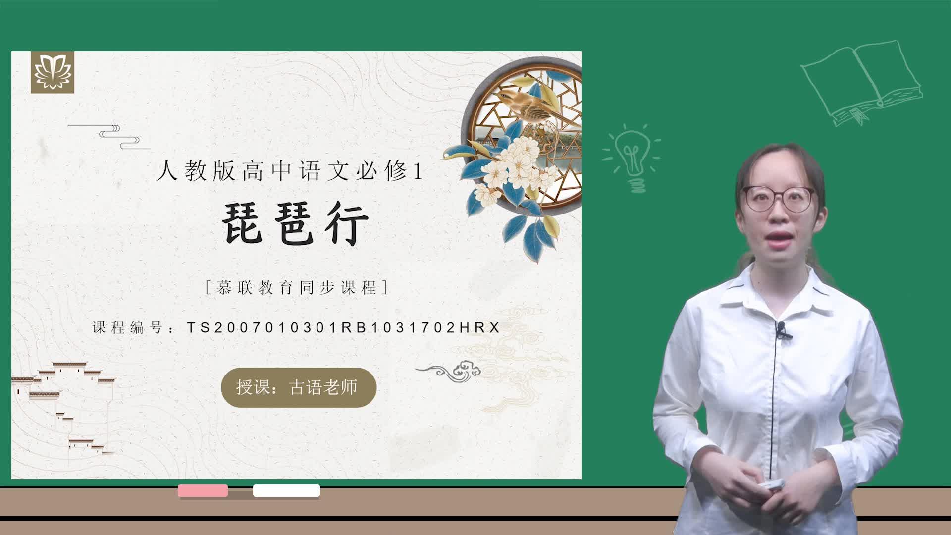 视频3.17.2琵琶行-【慕联】高中新教材完全同步统编版语文必修上册