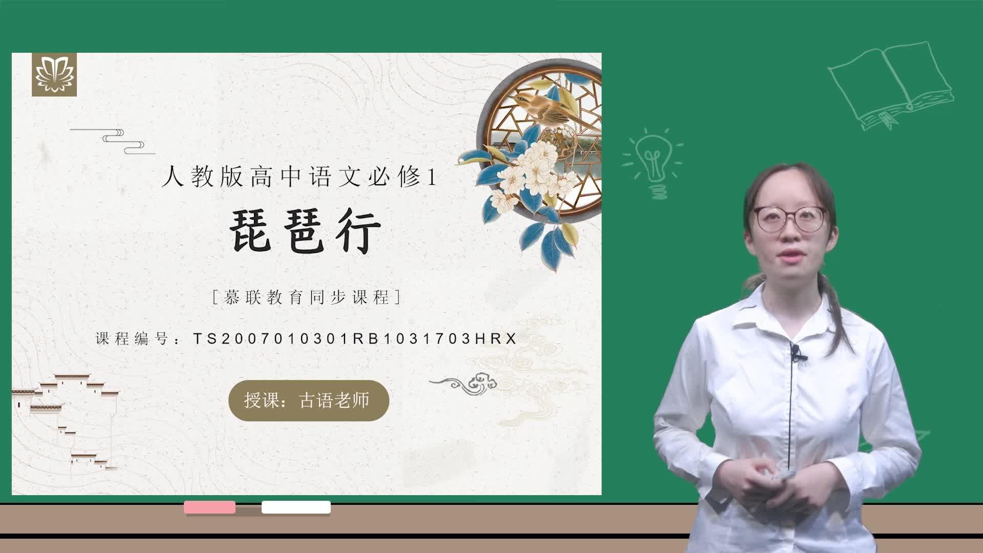 视频3.17.3琵琶行-【慕联】高中新教材完全同步统编版语文必修上册