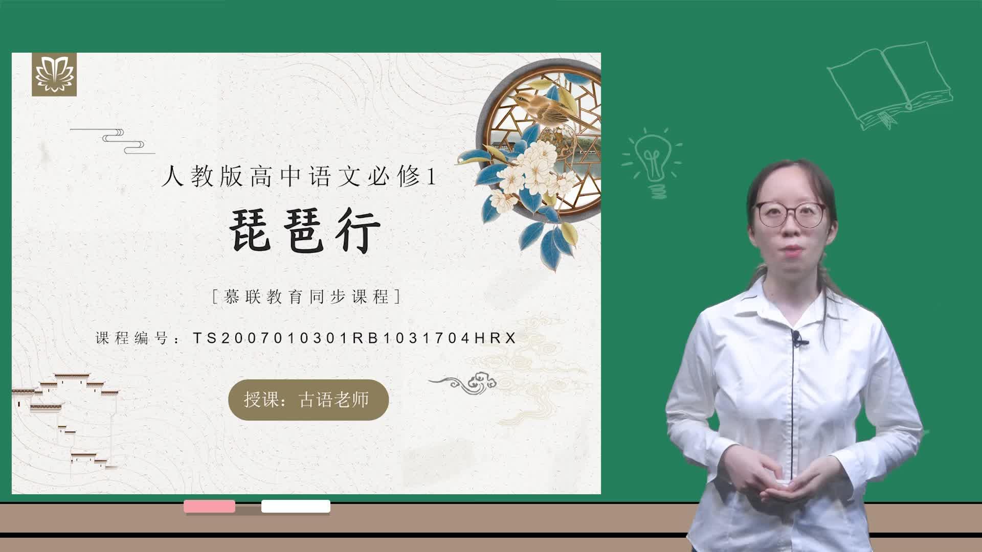 视频3.17.4琵琶行-【慕联】高中新教材完全同步统编版语文必修上册