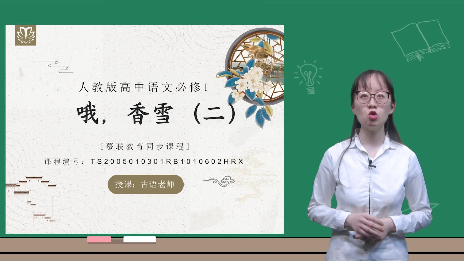 视频1.6.2哦,香雪-【慕联】高中新教材完全同步统编版语文必修上册