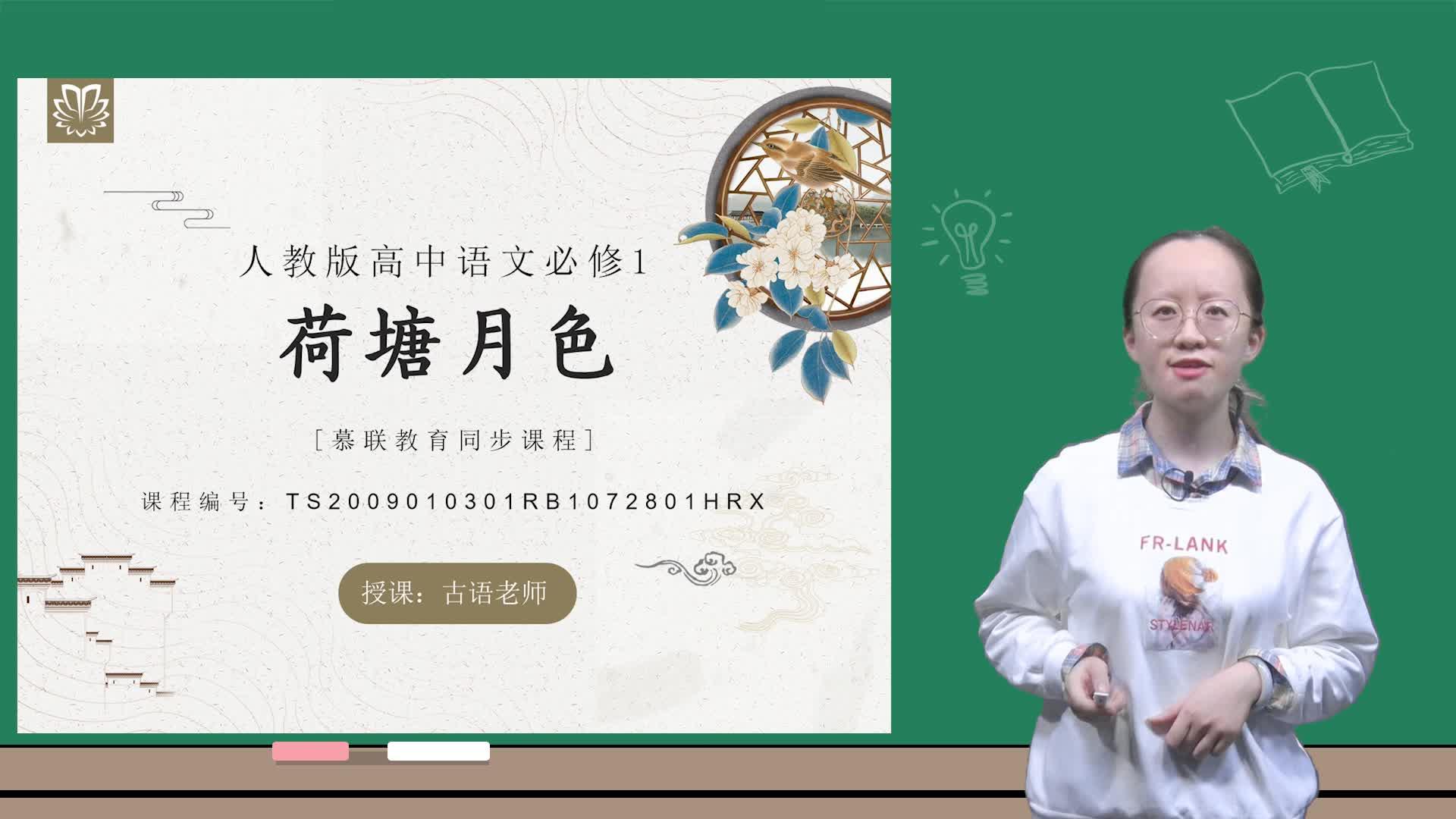 视频7.28.1荷塘月色-【慕联】高中新教材完全同步统编版语文必修上册