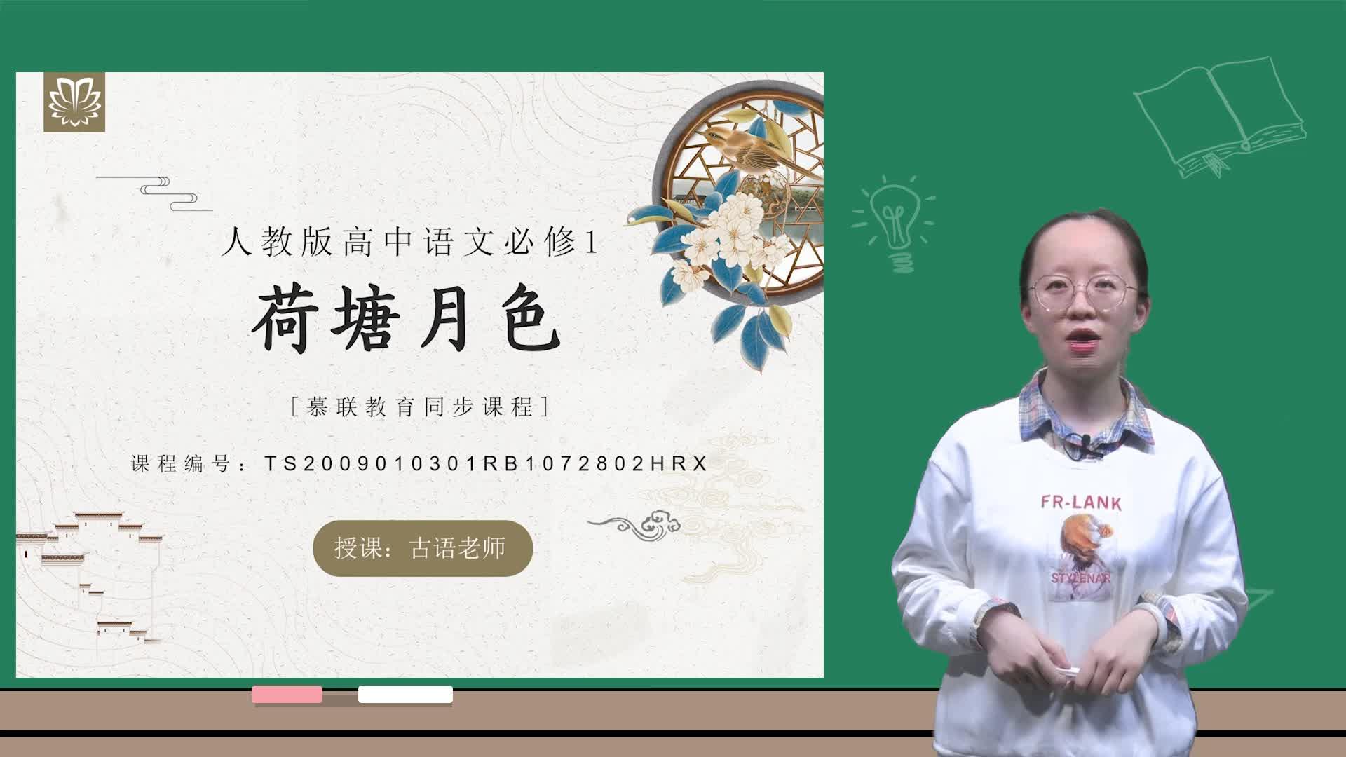 视频7.28.2荷塘月色-【慕联】高中新教材完全同步统编版语文必修上册