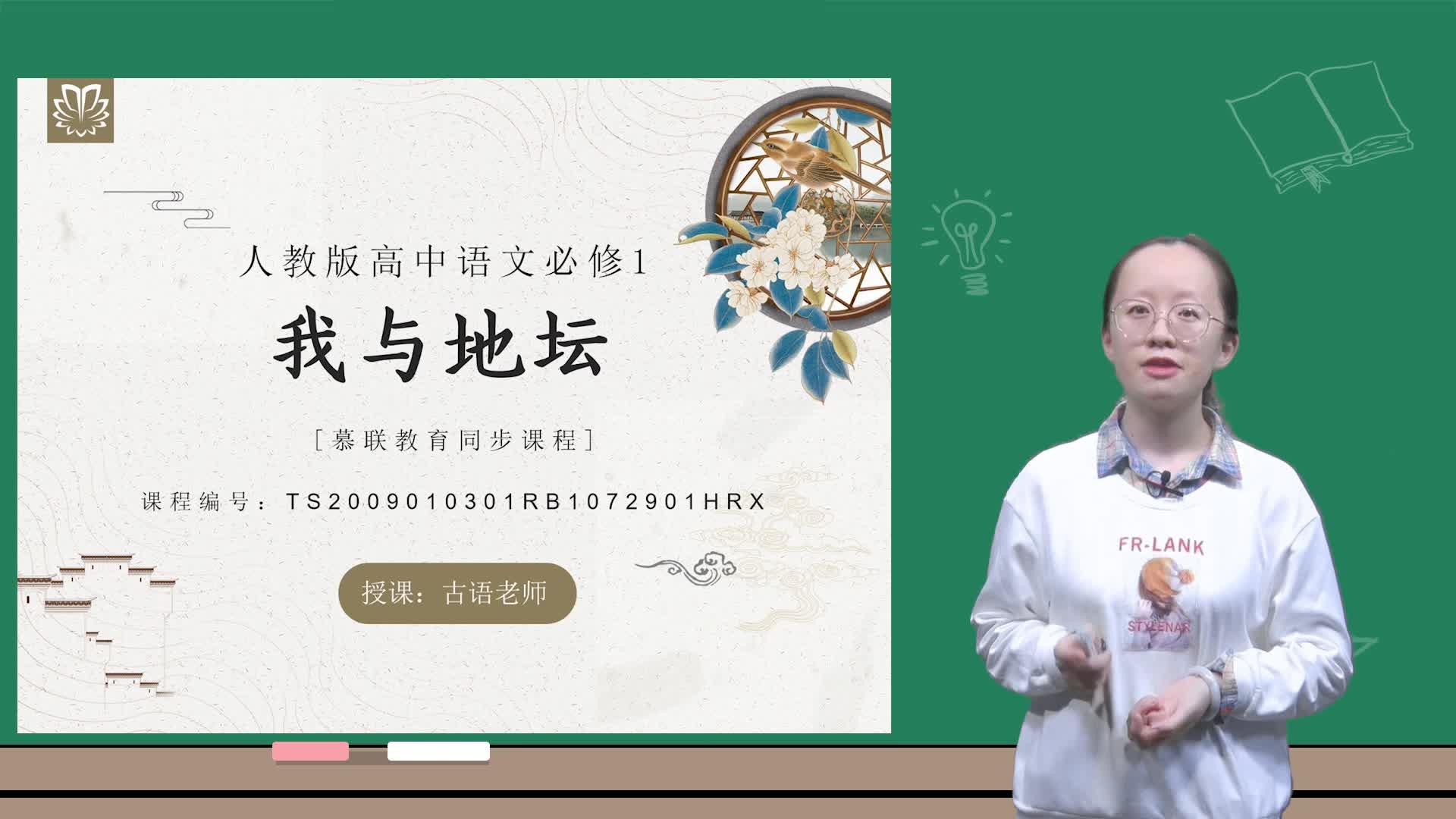 视频7.29.1我与地坛-【慕联】高中新教材完全同步统编版语文必修上册