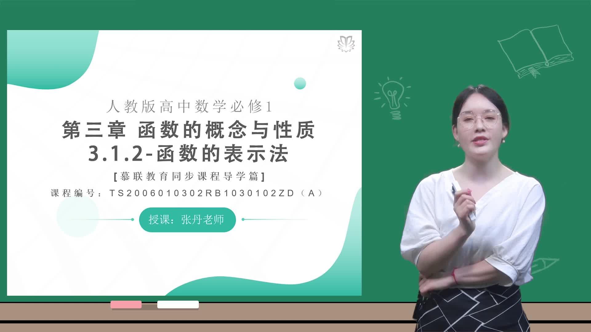 视频 3.1.2-函数的表示法(导学版)-【慕联】人教版数学高中新教材必修一