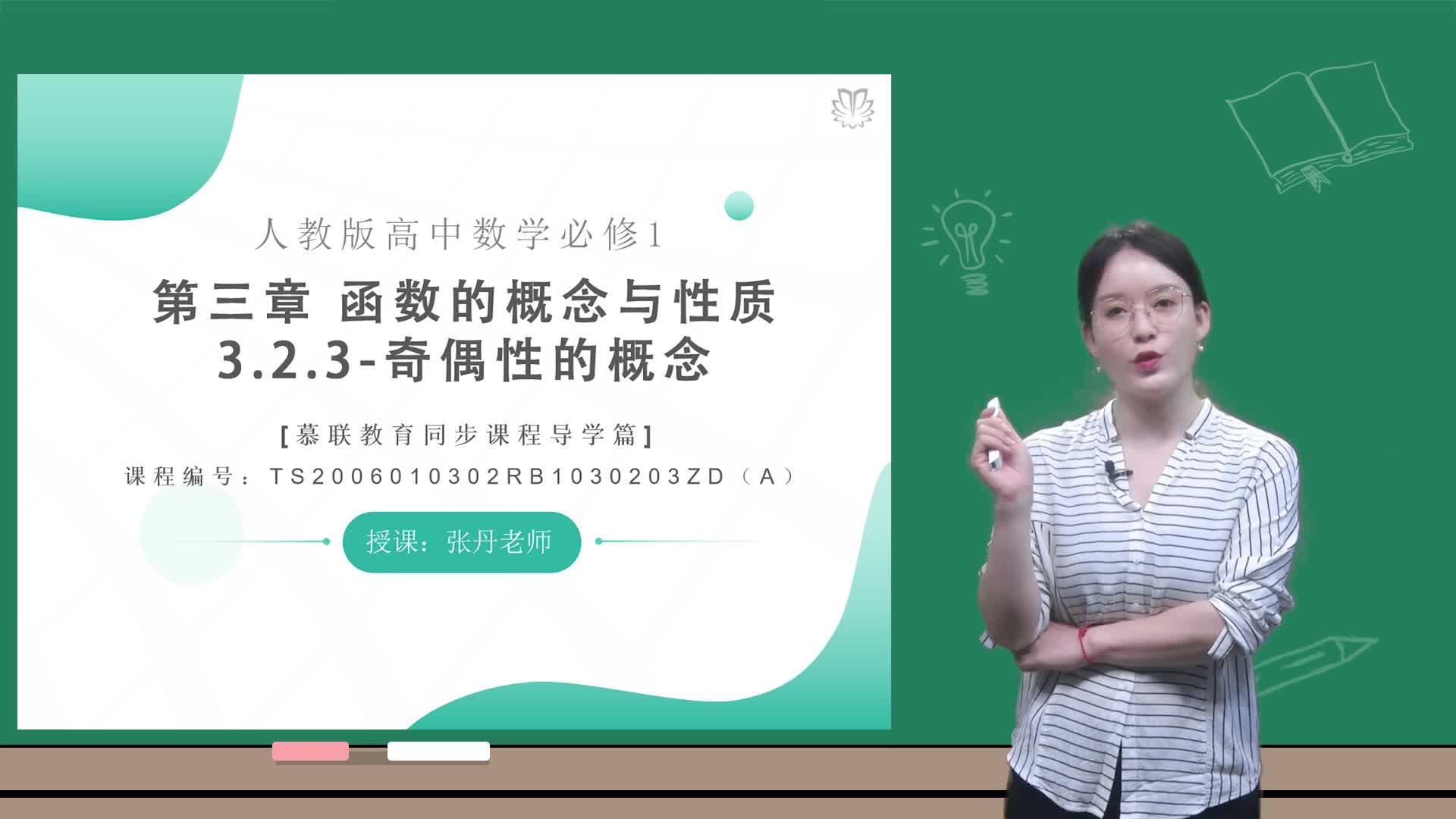 视频 3.2.3-奇偶性的概念(导学版)-【慕联】人教版数学高中新教材必修一