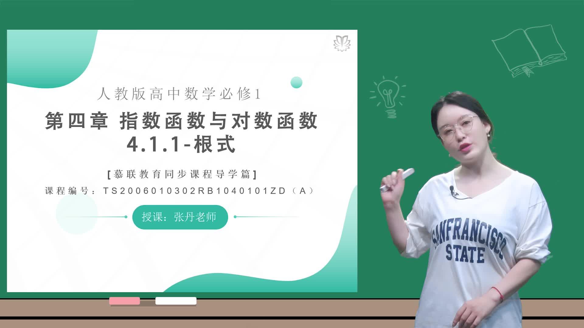 视频 4.1.1-根式(导学版)-【慕联】人教版数学高中新教材必修一