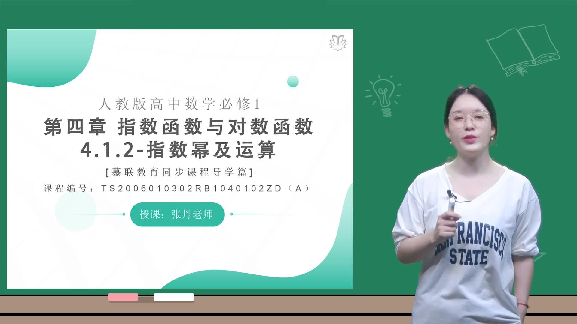 视频 4.1.2-指数幂及运算(导学版)-【慕联】人教版数学高中新教材必修一