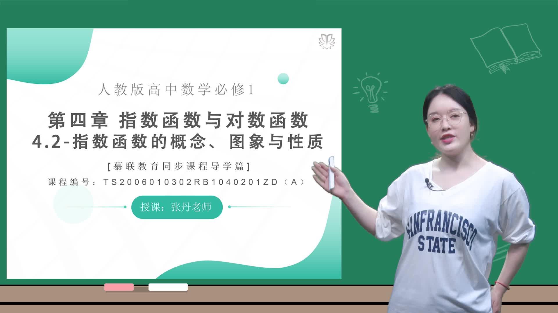 视频 4.2-指数函数的概念、图象与性质(导学版)-【慕联】人教版数学高中新教材必修一