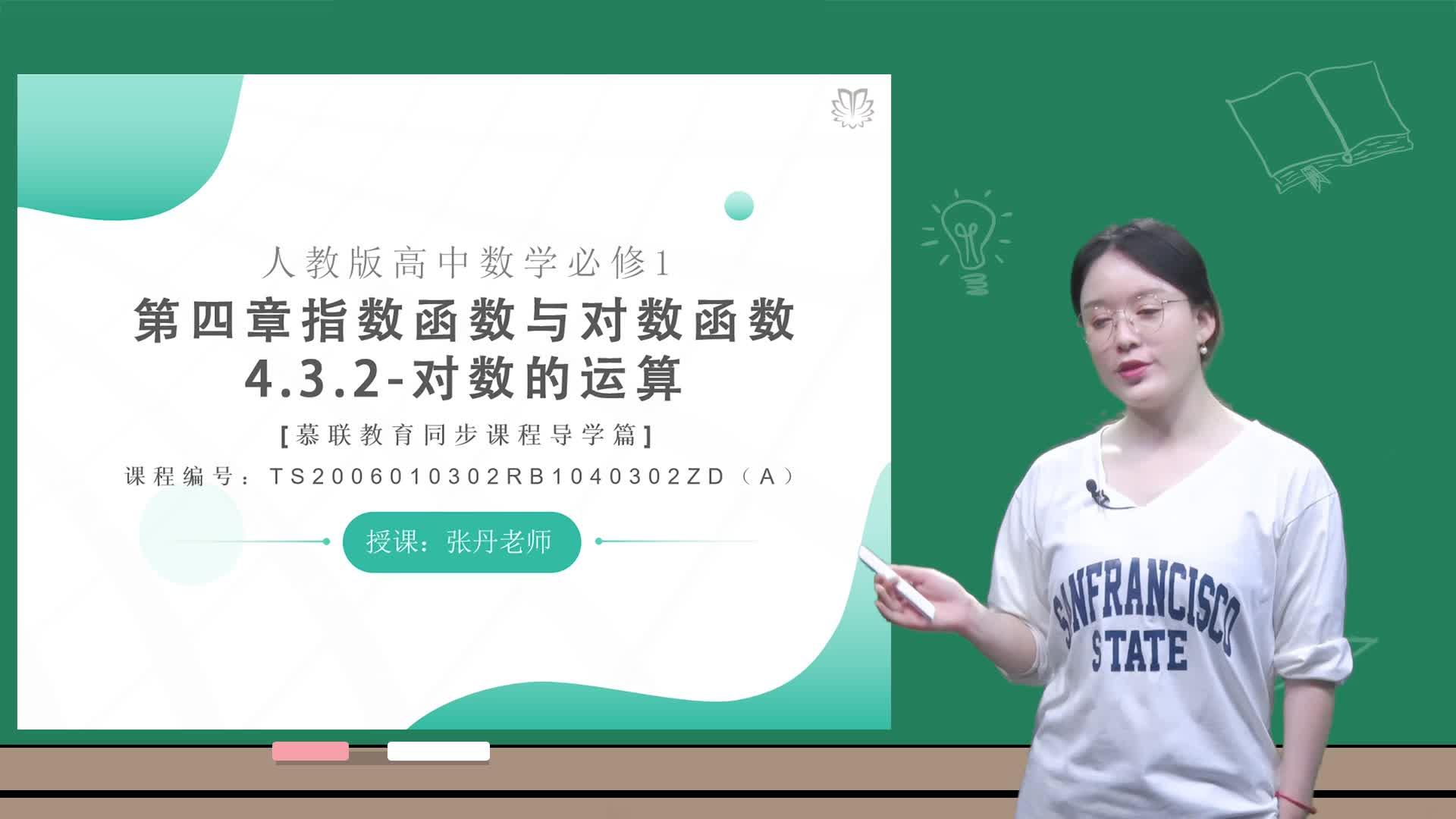 视频 4.3.2对数的运算(导学版)-【慕联】人教版数学高中新教材必修一