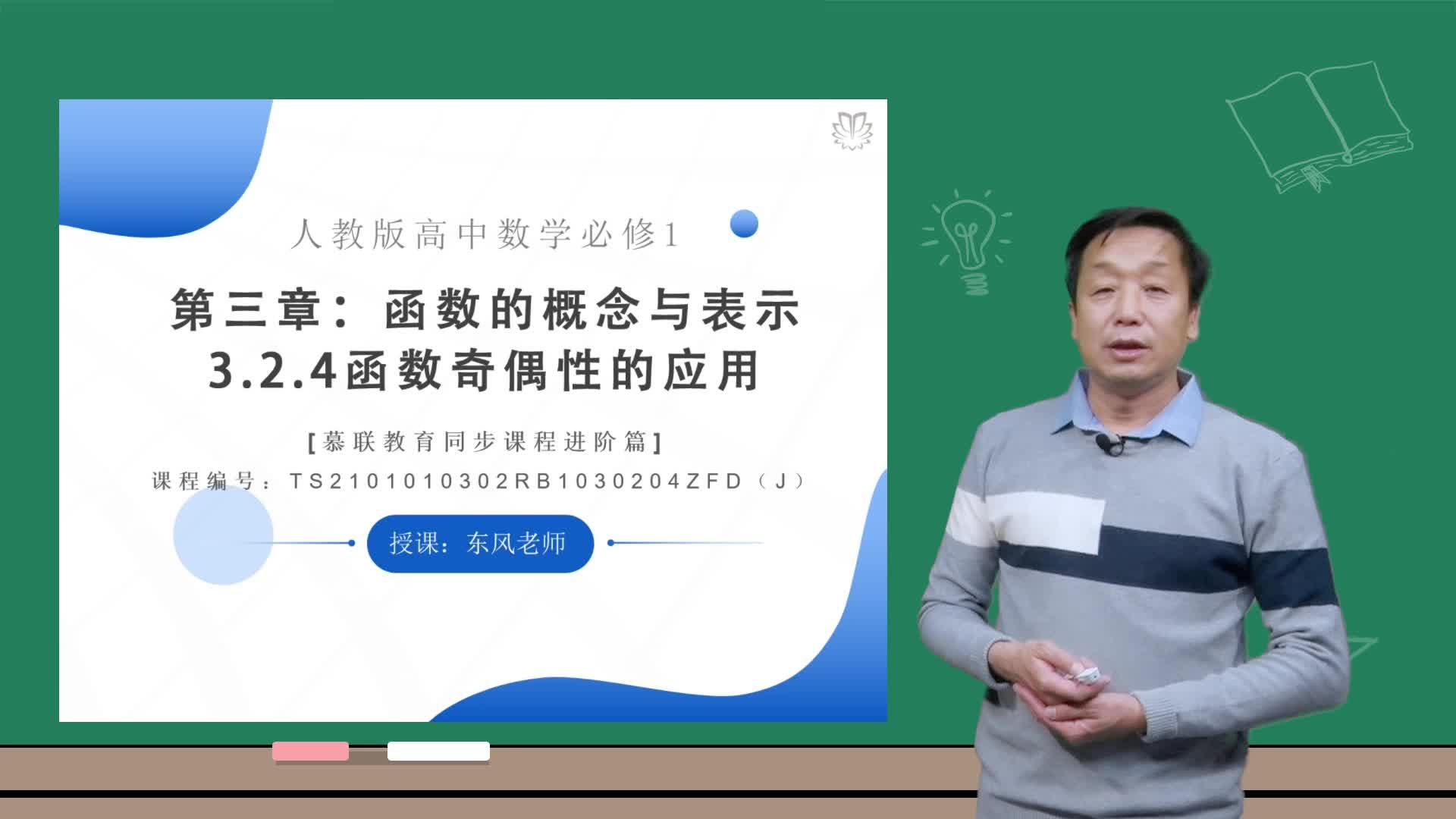 视频 3.2.4函数奇偶性的应用-【慕联】人教版数学高中新教材必修一