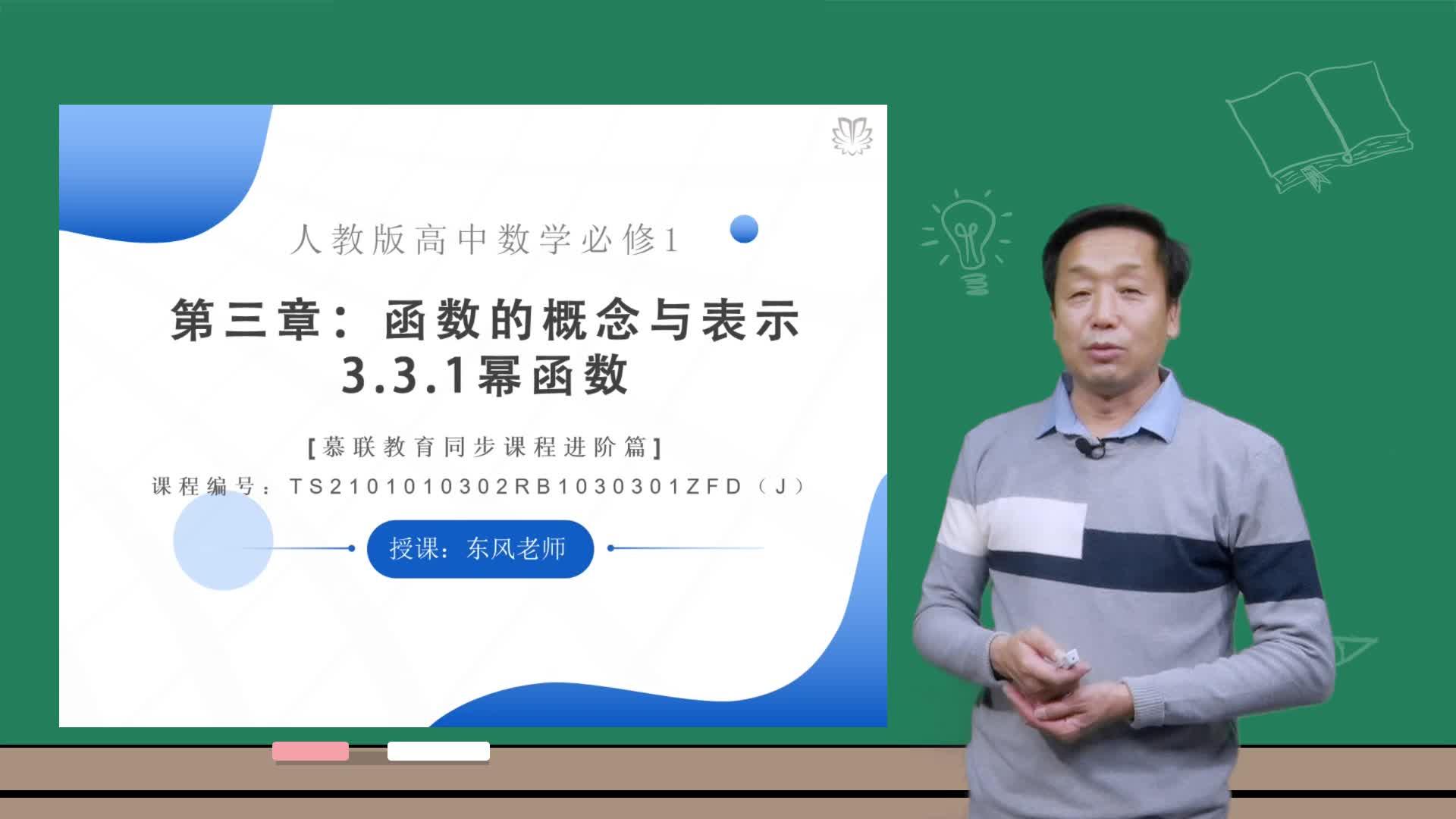 视频 3.3.1幂函数-【慕联】人教版数学高中新教材必修一