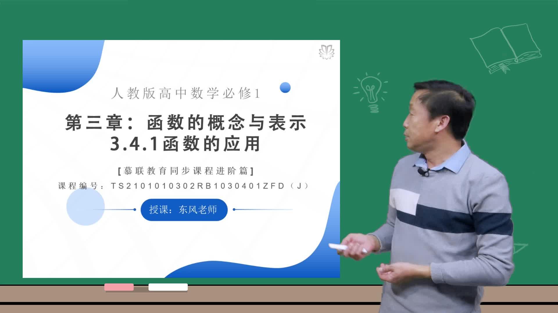 视频 3.4.1函数的应用-【慕联】人教版数学高中新教材必修一