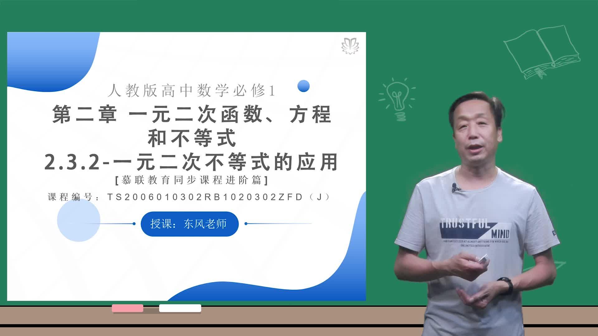 视频 2.3.2一元二次不等式的应用(进阶版)-【慕联】人教版数学高中新教材必修一