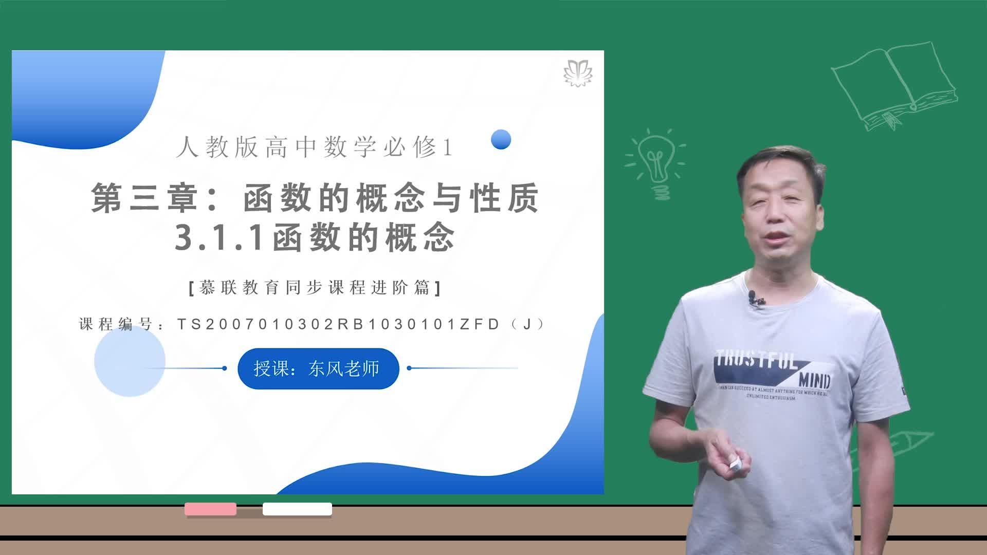 视频 3.1.1函数的概念(进阶版)-【慕联】人教版数学高中新教材必修一