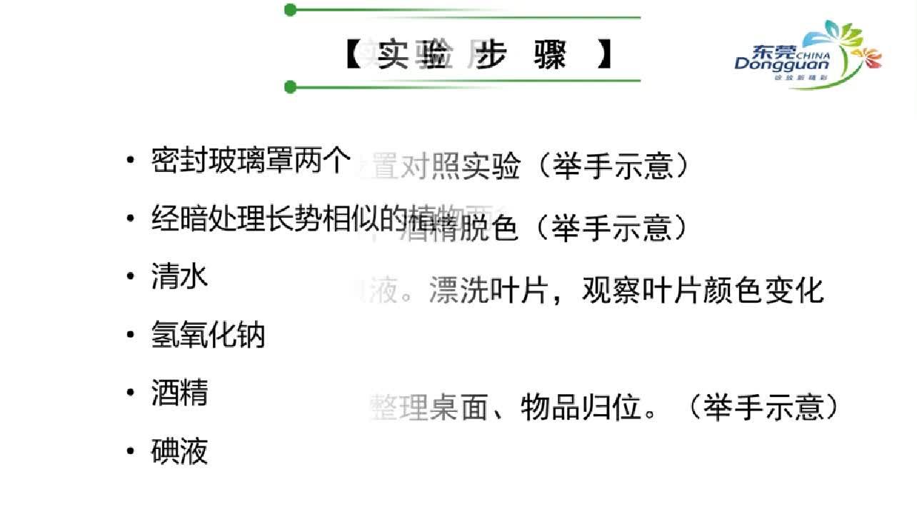 实验8  探究光合作用的原料和产物2021年广东省东莞市初中生物实验操作水平测试规范操作视频