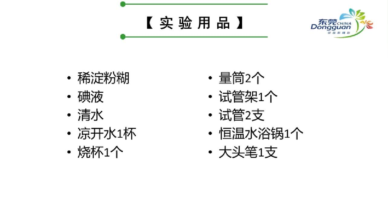 实验9  探究发生在口腔内的化学消化--2021年广东省东莞市初中生物实验操作水平测试规范操作视频