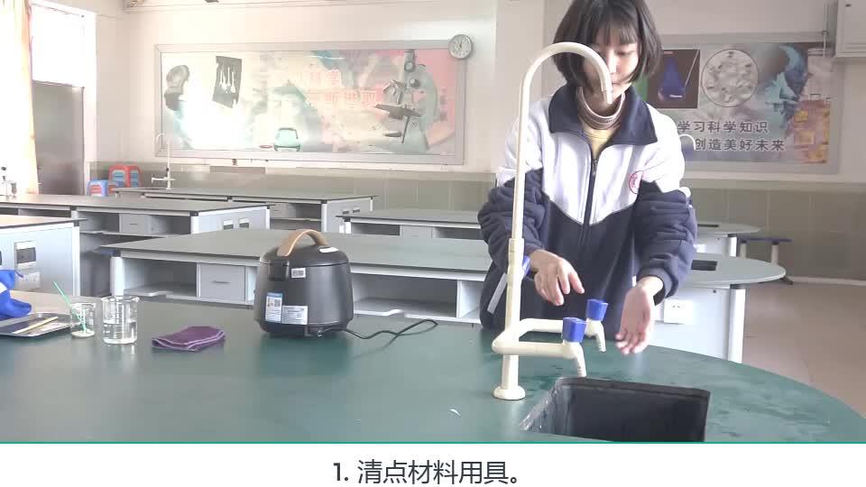 实验18 练习制作米酒--2021年广东省东莞市初中生物实验操作水平测试规范操作视频
