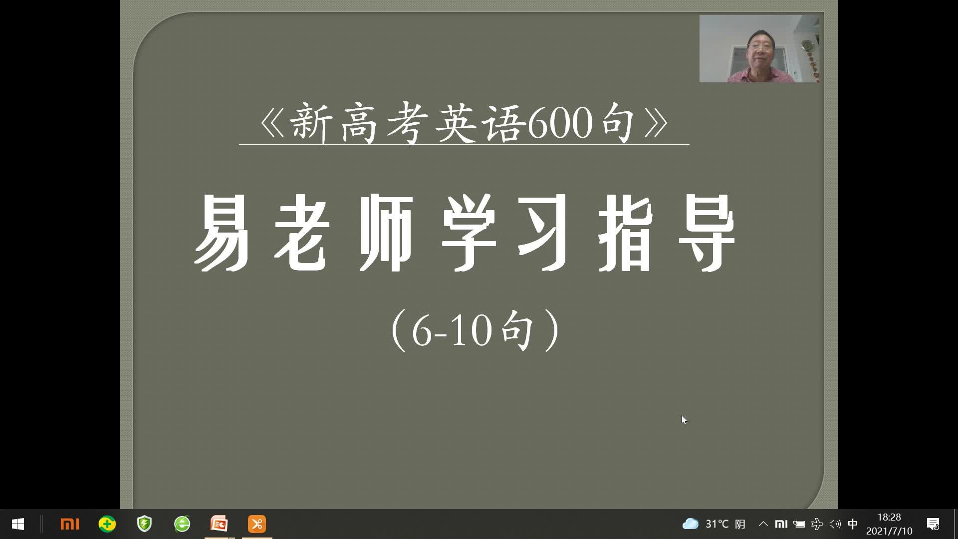 易仁荣英语《 新高考英语600句》第6-10句学习指导 - 易仁荣英语《 新高考英语600句》学习指导视频