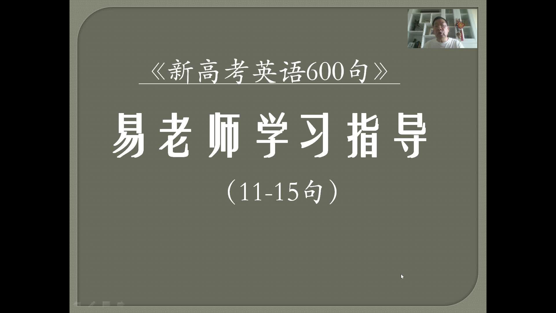 易仁荣英语《 新高考英语600句》第11-15句学习指导 - 易仁荣英语《 新高考英语600句》学习指导视频