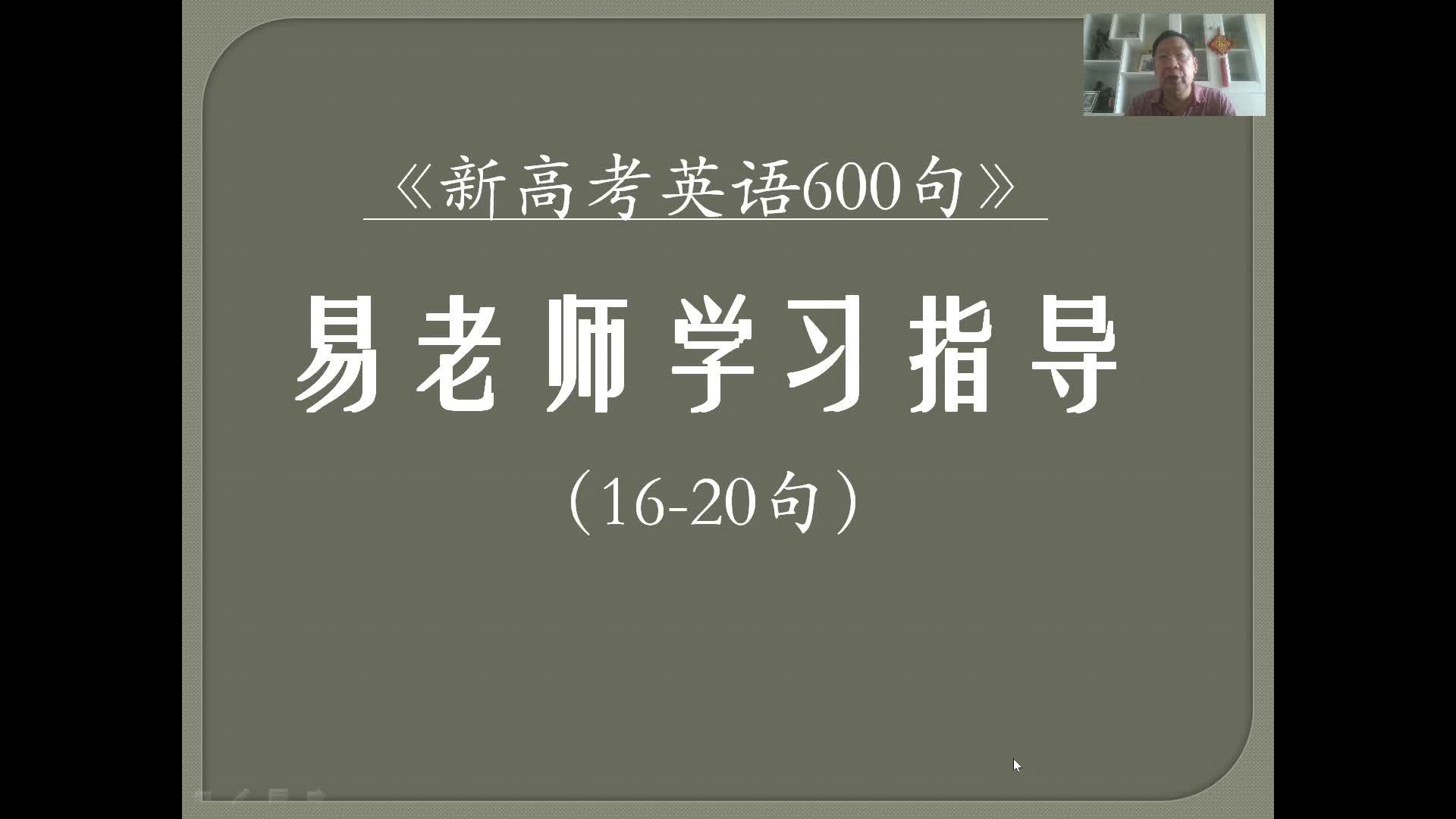 易仁荣英语《 新高考英语600句》第16-20句学习指导 - 易仁荣英语《 新高考英语600句》学习指导视频