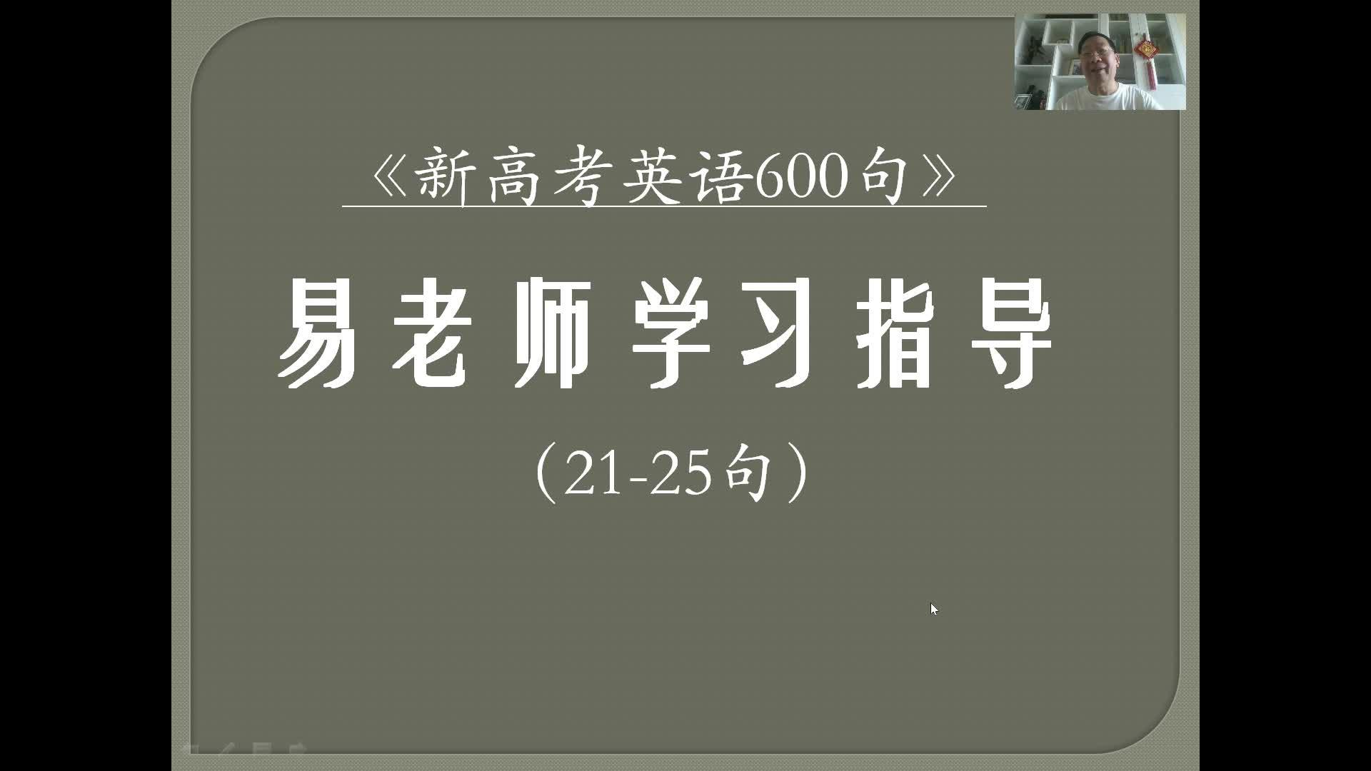 易仁荣英语《 新高考英语600句》第21-25句学习指导 - 易仁荣英语《 新高考英语600句》学习指导视频