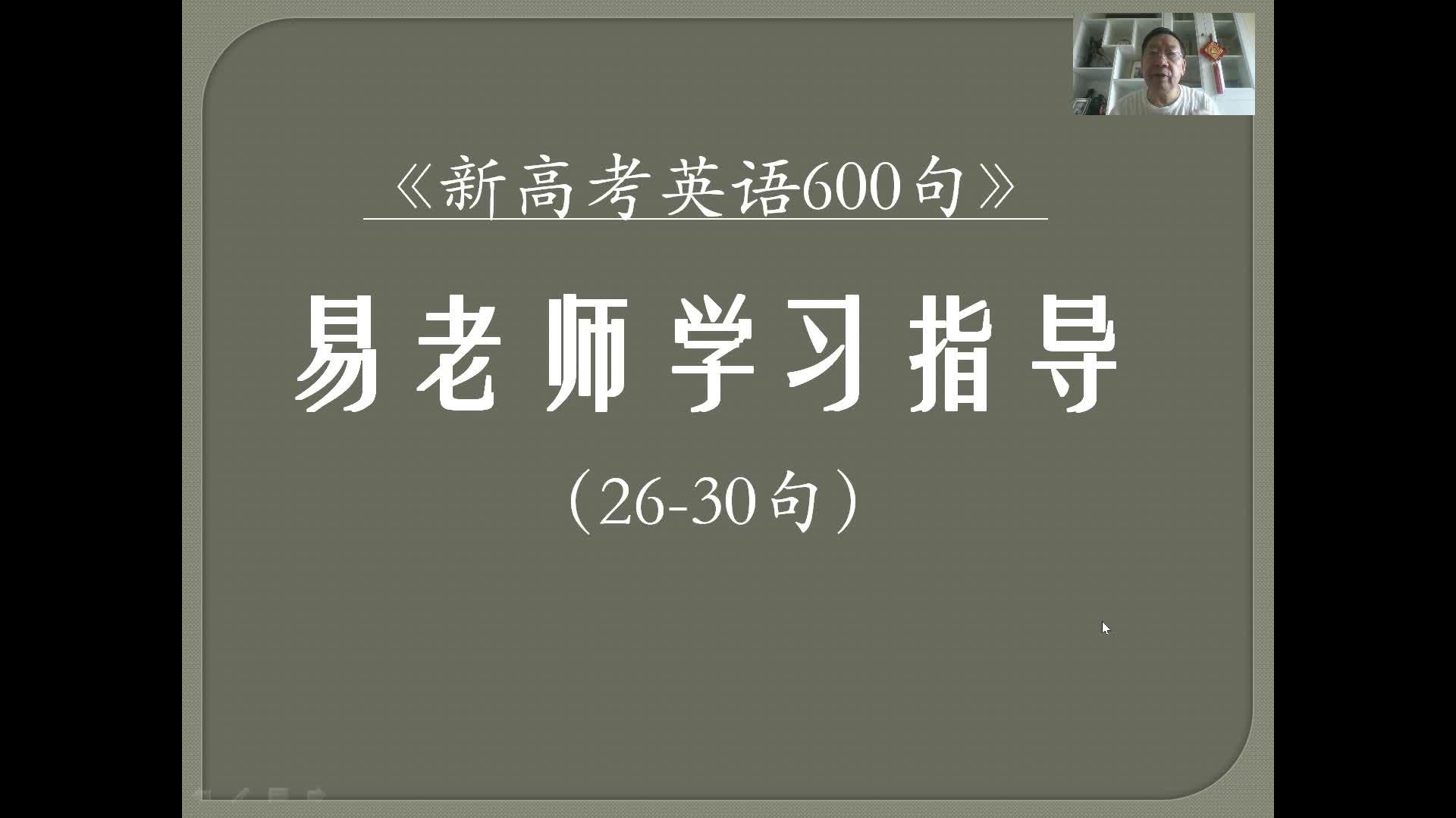 易仁荣英语《 新高考英语600句》第26-30句学习指导 - 易仁荣英语《 新高考英语600句》学习指导视频