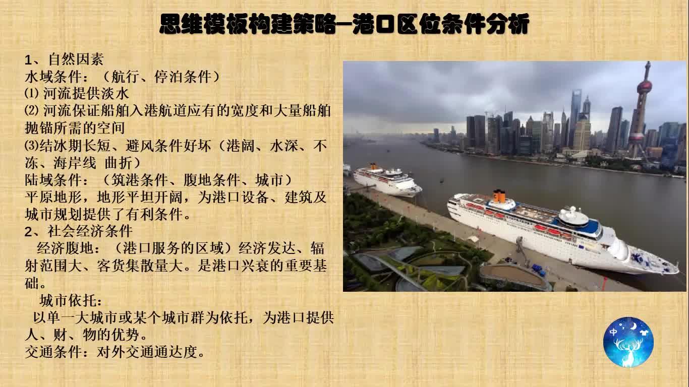 港口区位条件分析视频河南温县第一高级中学2021-2022学年高中地理主观题思维素养构建