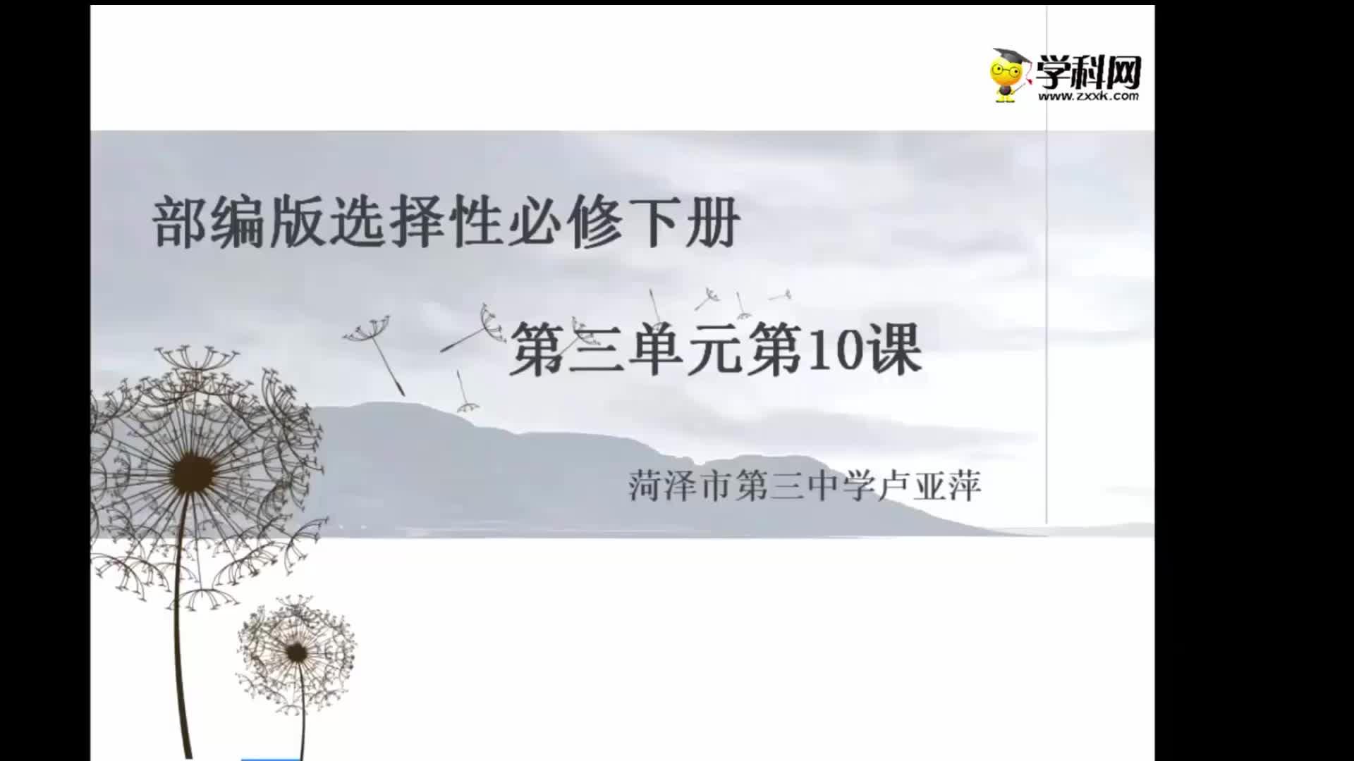 (专家指导视频)魏晋士人的生命沉思-选择性必修下册第三单元第10课群文阅读教学设计