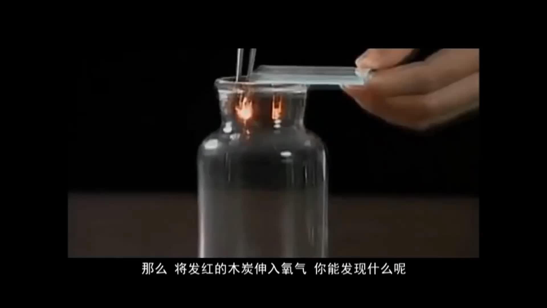 2021--2022学年九年级化学木炭燃烧实验演示视频