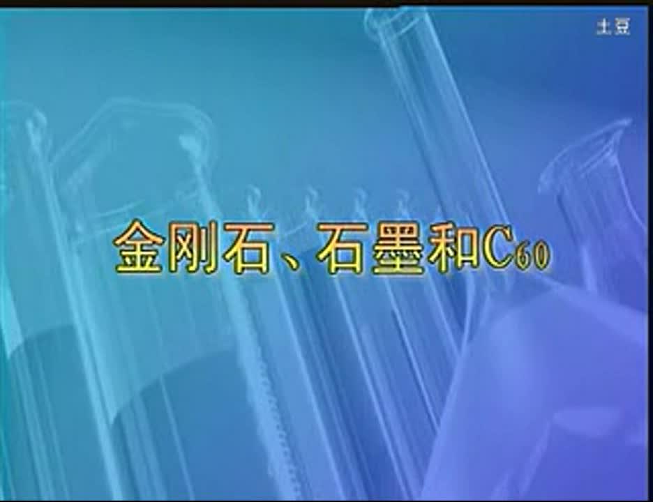 石墨,金刚石,碳60(流畅)-2021-2022学年九年级化学科粤版上册