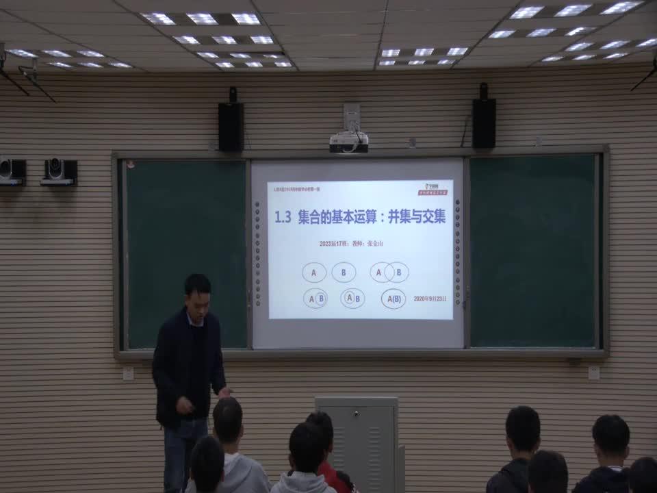 云南省昆明市寻甸县第二中学2020-2021学年高一上学期1.3集合的基本运算——并集与交集运算 视频