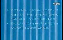 沪教版初中七年级 《不等式及其性质》 数学教师说课视频标清视频mp4(上海市适用) 沪教版初中七年级 《不等式及其性质》 数学教师说课视频标清视频mp4(上海市适用)[来自e网通客户端]