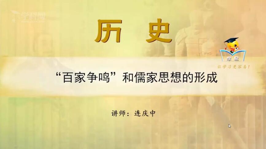 """讲师介绍: 连庆中,1981年毕业于解放军西安政治学院哲学系,1981年至2009年任教于解放军西安政治学院和长江大学;2010年调回监利县第一中学任教至今。在中国知网上拥有个人论文专页;爱好文学,在很多文学网站上以""""lianfamily""""用户名发表小说。在中学阶段也发表过很多文章,多次获得省教学论文一等奖。现一直担任文科实验班班主任,历史学科组组长,《教研通讯》主编。获得 """"荆州市学术带头人""""、""""湖北省青年教师辩论赛金牌教练""""等荣誉称号。旁征博引,深入浅出,不拘一格是我教学的最大特色。 课程介绍: 高中历史同步微课,以师生为本,以分享学习为理念,立足基础,着眼高考。以新课标为指导,融合人教、岳麓等主流版本,对高中历史的主干知识线索、重点难点进行深入、详实的分析讲解。微课以视频为载体,配备原创多媒体课件,分为新授同步课、单元整合、期末复习等课型,设计了课标解读、知识精讲、典题剖析、课堂小结等环节,既符合基础教育课程改革的要求,也符合高中历史教学实际与高考选拔的需要。微知识、微学习,大道理、大智慧,学好高中历史从微课堂开始![来自e网通客户端]"""